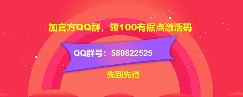 加入有据官方QQ群,领取有据点激活码